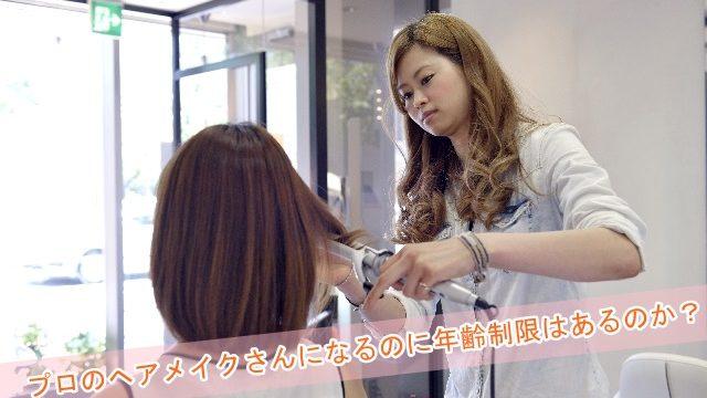 プロのヘアメイクさんになるのに年齢制限はあるのか